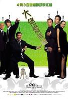 Операция Феникс (2004)