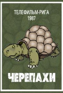 Постер фильма Черепахи (1987)
