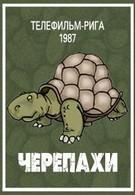 Черепахи (1987)