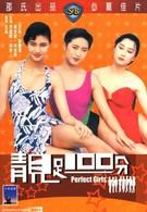 Идеальные девушки (1990)