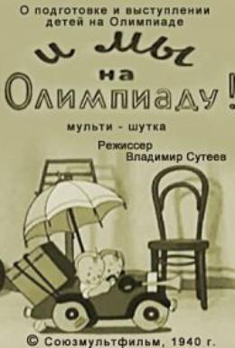 Постер фильма И мы на Олимпиаду! (1940)
