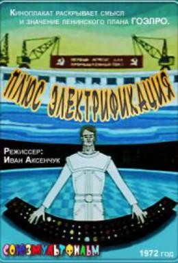 Постер фильма Плюс электрификация (1972)