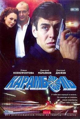 Постер фильма Карамболь (1997)
