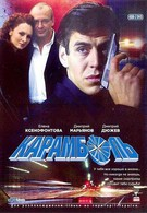 Карамболь (1997)