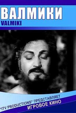Постер фильма Валмики (1963)