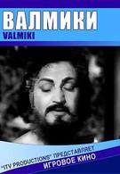 Валмики (1963)