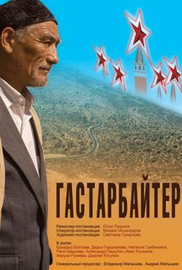 Постер фильма Гастарбайтер (2009)