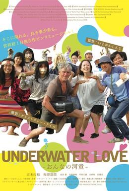Постер фильма Подводная любовь (2011)