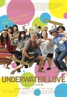 Подводная любовь (2011)