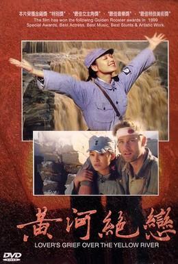 Постер фильма Любовные скорби Хуанхэ (1999)