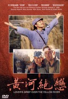 Любовные скорби Хуанхэ (1999)