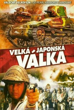Постер фильма Великая японская война (1982)