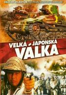 Великая японская война (1982)