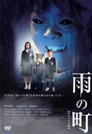 Город дождя (2006)