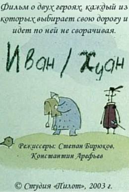 Постер фильма Иван-Хуан (2003)