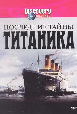 Постер фильма Последние тайны Титаника (2005)