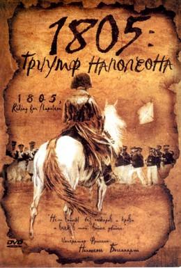 Постер фильма 1805: Триумф Наполеона (2005)