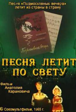 Постер фильма Песня летит по свету (1965)
