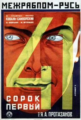 Постер фильма Сорок первый (1926)
