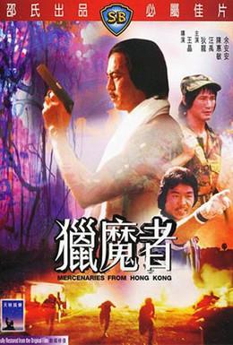 Постер фильма Наемники из Гонконга (1982)