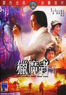 Наемники из Гонконга (1982)