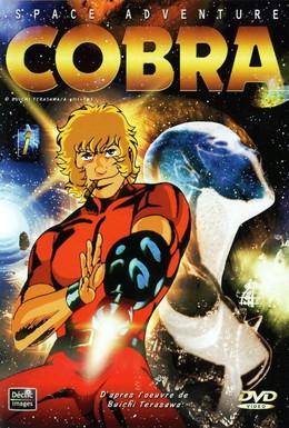 Постер фильма Космические приключения Кобры (1982)