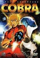 Космические приключения Кобры (1982)