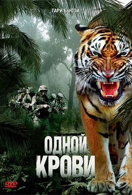 Постер фильма Одной крови (2007)