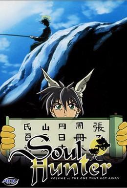 Постер фильма Легенда о перевороте: Роман о заклятых богах (1999)