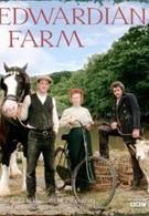 Эдвардианская ферма (2010)