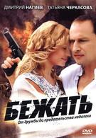Бежать (2011)