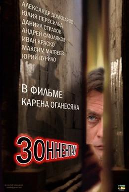 Постер фильма Зоннентау (2012)