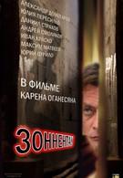 Зоннентау (2012)