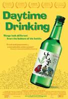 Дневное пьянство (2008)