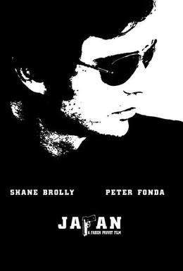 Постер фильма Япония (2008)