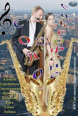 Постер фильма Соло на саксофоне (2012)