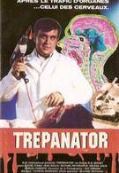 Трепанатор (1992)
