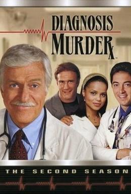 Постер фильма Диагноз: убийство (1996)