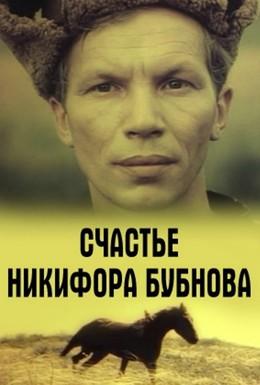 Постер фильма Счастье Никифора Бубнова (1983)
