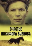 Счастье Никифора Бубнова (1983)