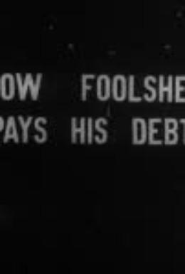 Постер фильма Как Кретинетти расплатился с долгами (1909)