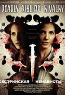 Сестринская ненависть (2011)