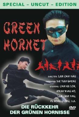 Постер фильма Зеленый Шершень (1994)