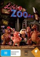 Жизнь как зоопарк (2008)