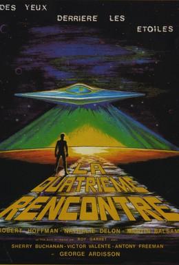 Постер фильма Глаза звёзд (1978)