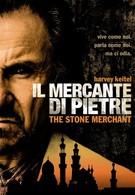 Торговец камнями (2006)