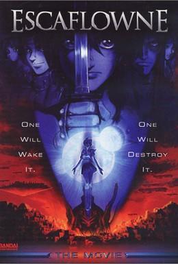 Постер фильма Эскафлон (2000)