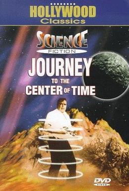 Постер фильма Путешествие к центру времени (1967)