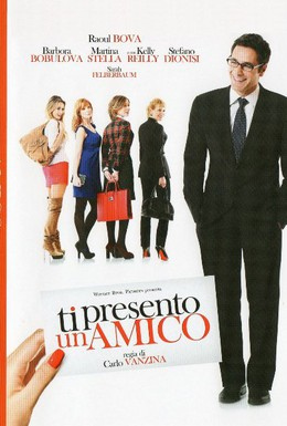 Постер фильма Я представляю тебе друга (2010)