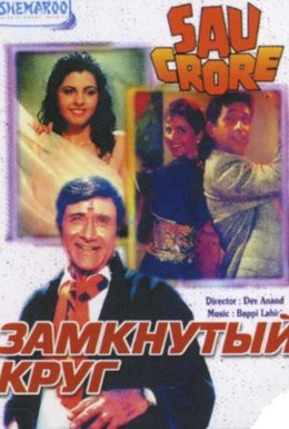 Постер фильма Замкнутый круг (1991)